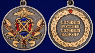 Медаль 95 лет ППС Полиции - аверс и реверс