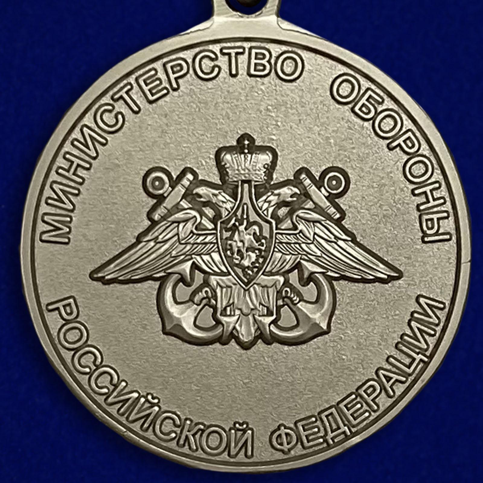 """Купить медаль """"Адмирал Горшков"""""""