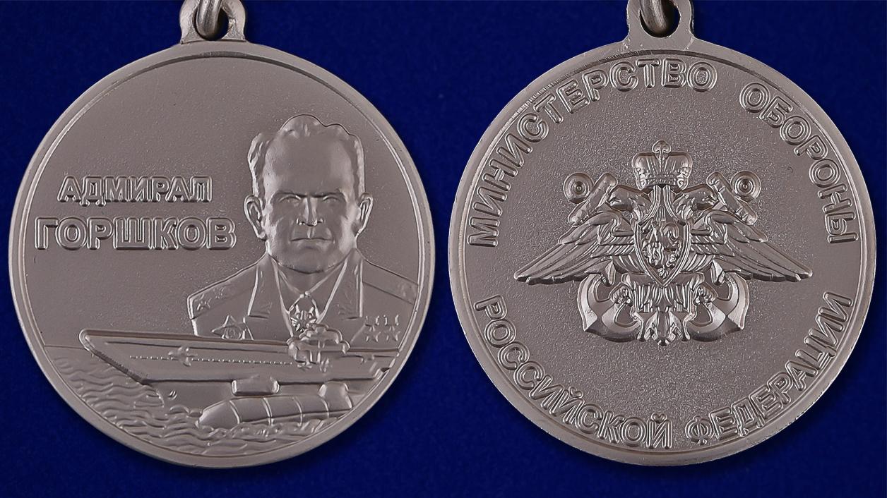 """Медаль """"Адмирал Горшков"""" -аверс и реверс"""