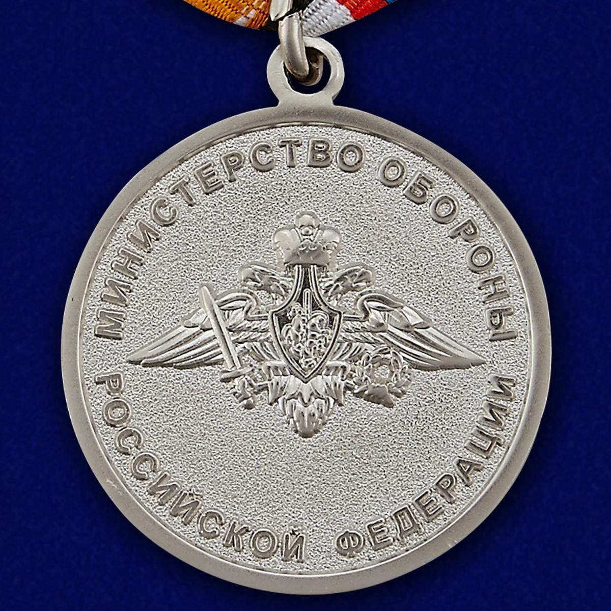Медаль Адмирал Кузнецов - оборотная сторона