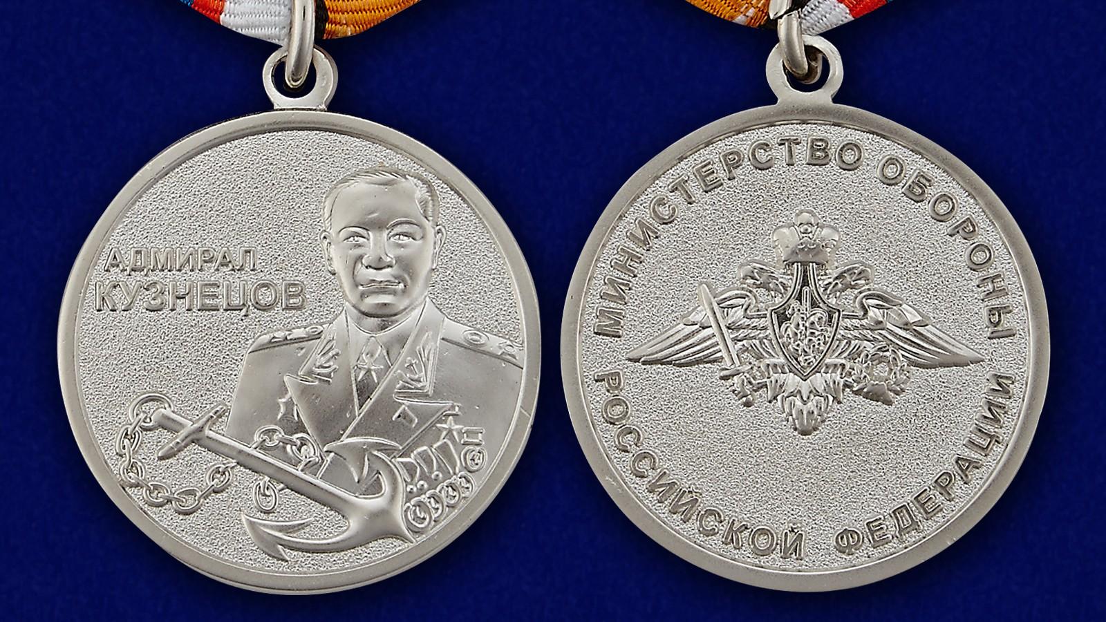 Медаль Адмирал Кузнецов - аверс и реверс