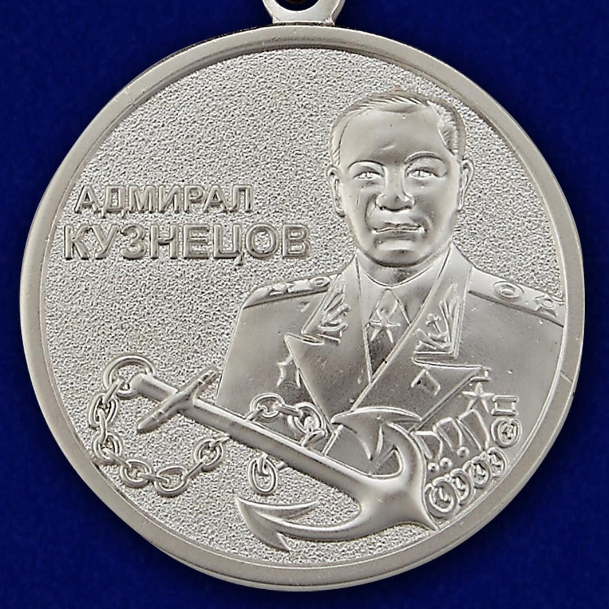 """Купить медаль """"Адмирал Кузнецов"""" с удостоверением в футляре"""