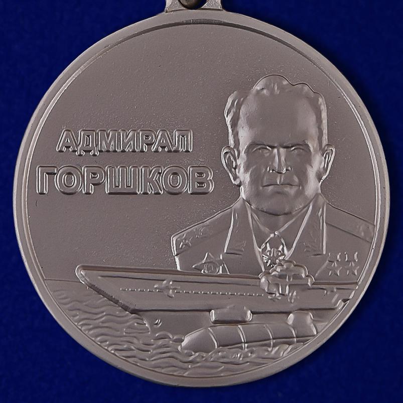 Купить медаль Адмирала Горшкова в наградном футляре
