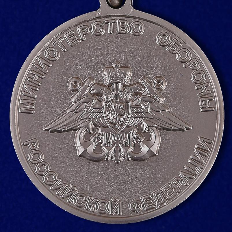 Медаль Адмирала Горшкова в наградном футляре по выгодной цене