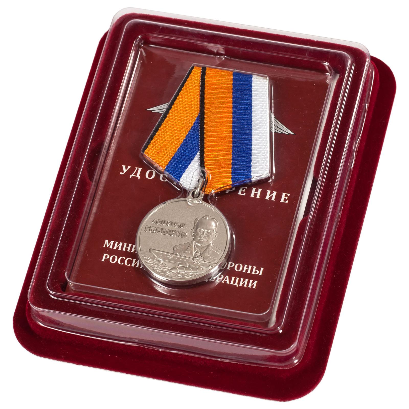 Медаль Адмирала Горшкова в наградном футляре