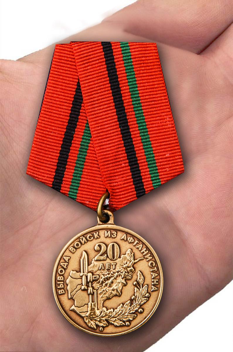 Медаль Афганистан. 20 лет вывода войск