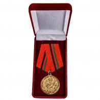 """Медаль """"Афганистан. 20 лет вывода войск"""" купить в Военпро"""