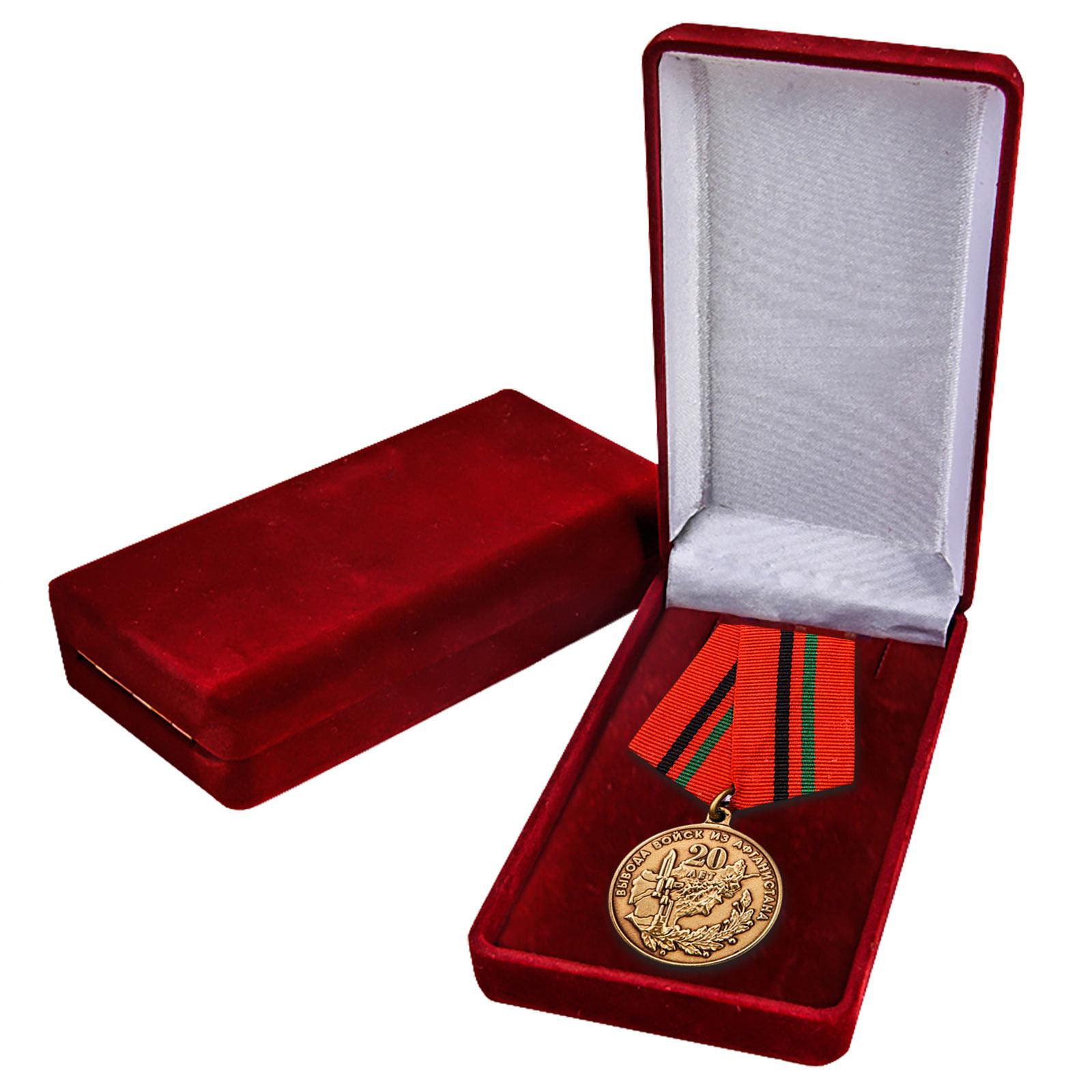 """Медаль """"Афганистан. 20 лет вывода войск"""" заказать в Военпро"""