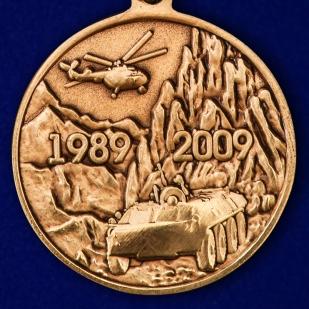 """Медаль """"Афганистан. 20 лет вывода войск"""""""