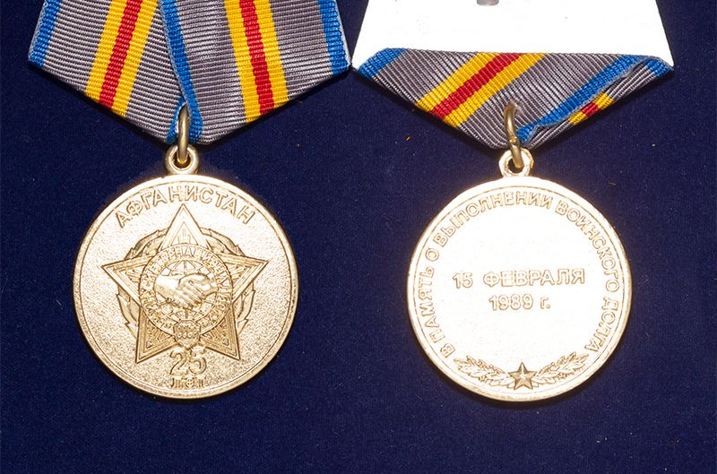 """Медаль """"В память 25-летия окончания боевых действий в Афганистане"""""""