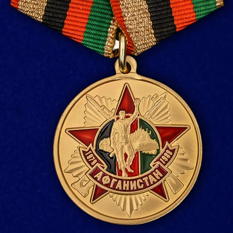 """Медаль """"Афганистан. 30 лет вывода войск"""""""