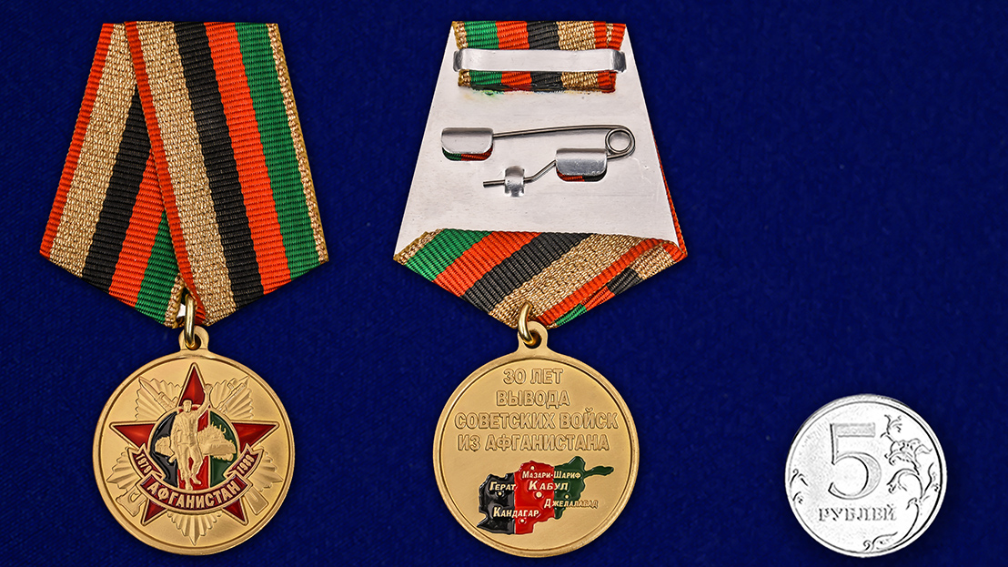 """Заказать медаль """"Афганистан. 30 лет вывода войск"""""""