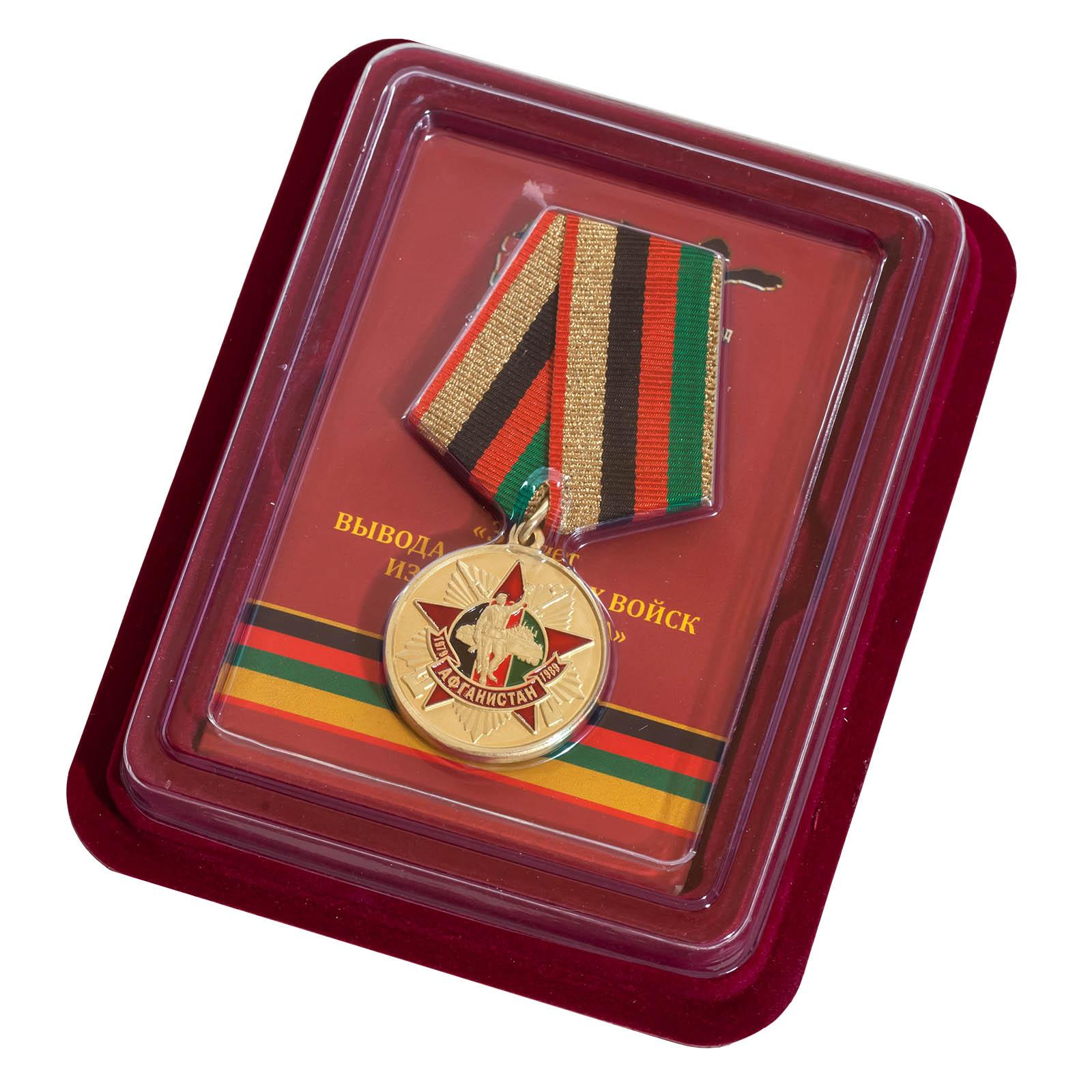 """Медаль """"Афганистан. 30 лет вывода войск"""" в наградном футляре"""
