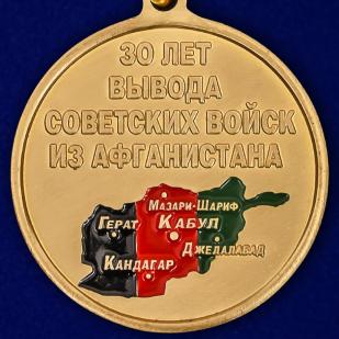"""Медаль """"Афганистан. 30 лет вывода войск"""" в наградном футляре высокого качества"""