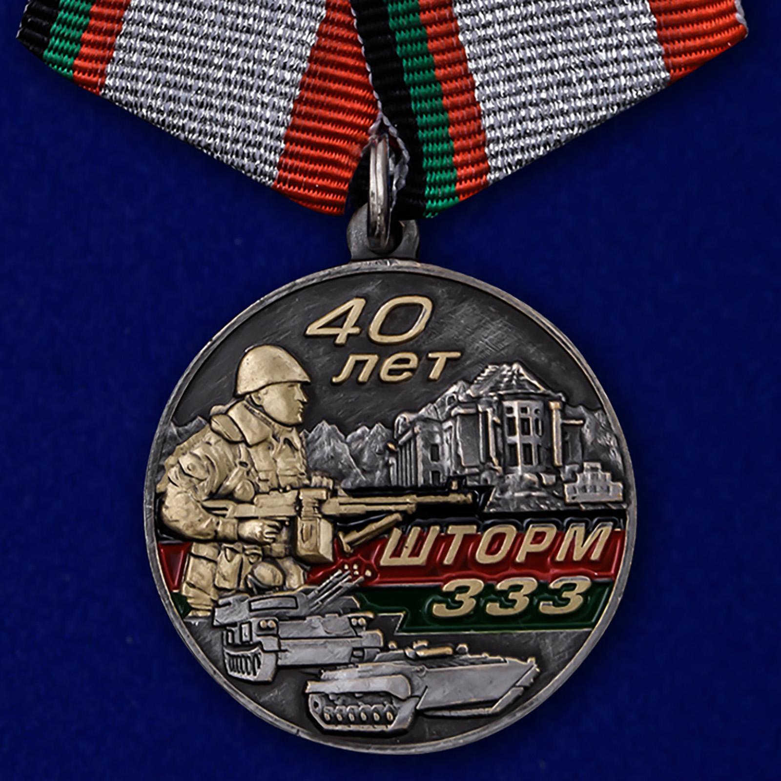 """Медаль Афганистан """"Шторм 333"""""""