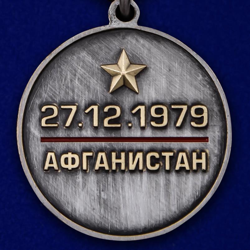 """Медаль Афганистан """"Шторм 333"""" в Военпро"""