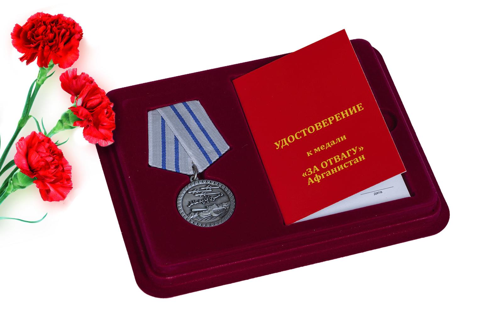 Купить медаль Афганистан За отвагу оптом или в розницу
