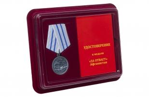 Медаль Афганистан За отвагу - в футляре с удостоверением
