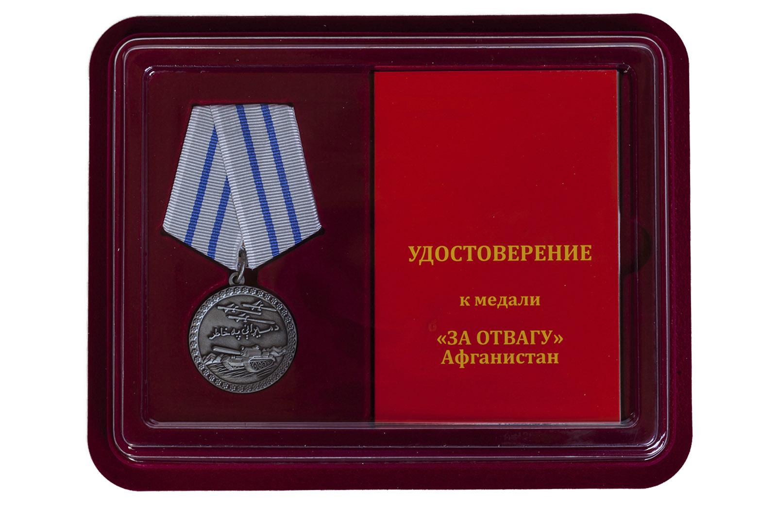 Медаль Афганистан За отвагу