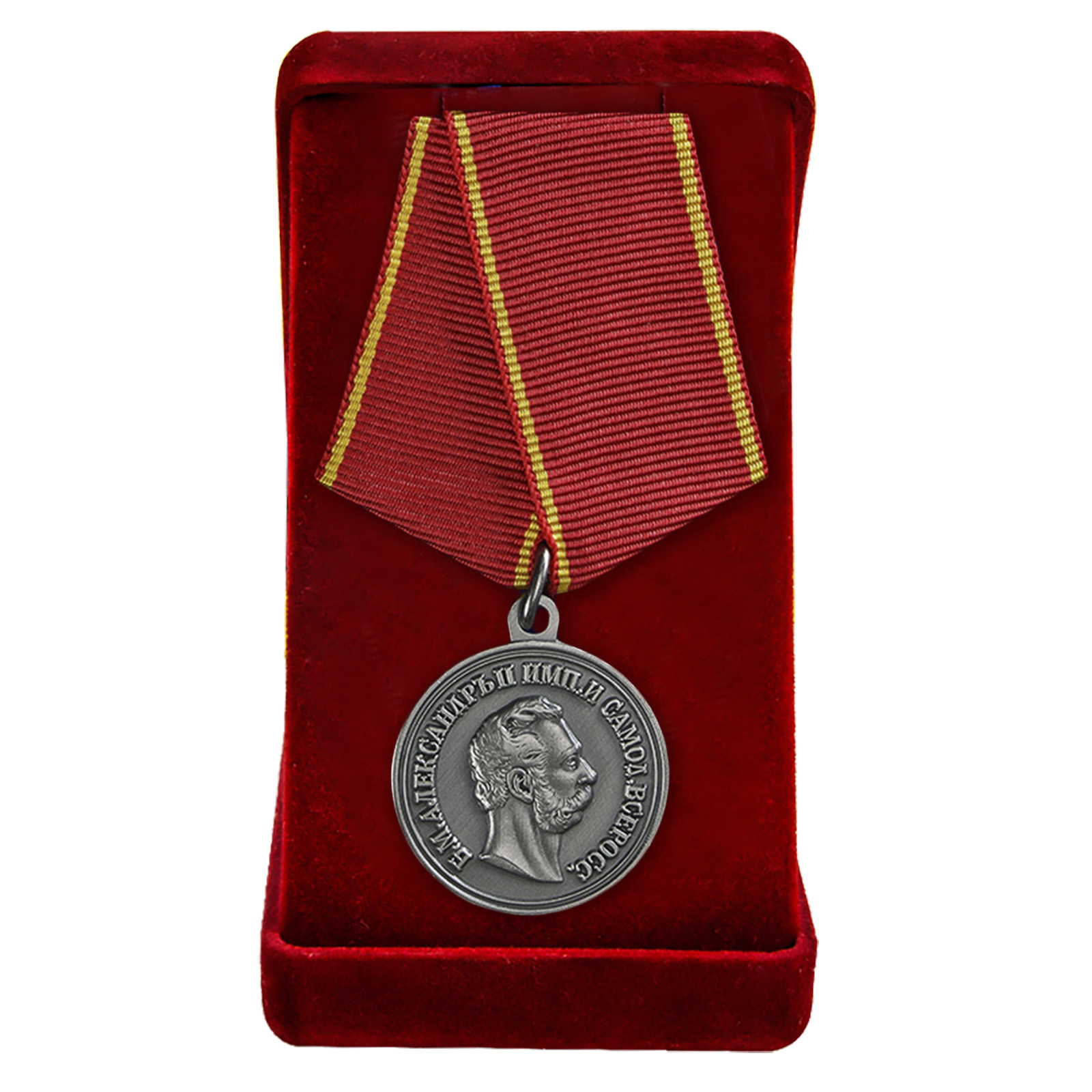 Купить медаль Александра 2 За усердие по лучшей цене