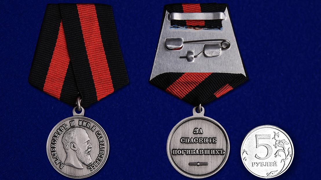 Медаль Александра 3 За спасение погибавших - сравнительный вид