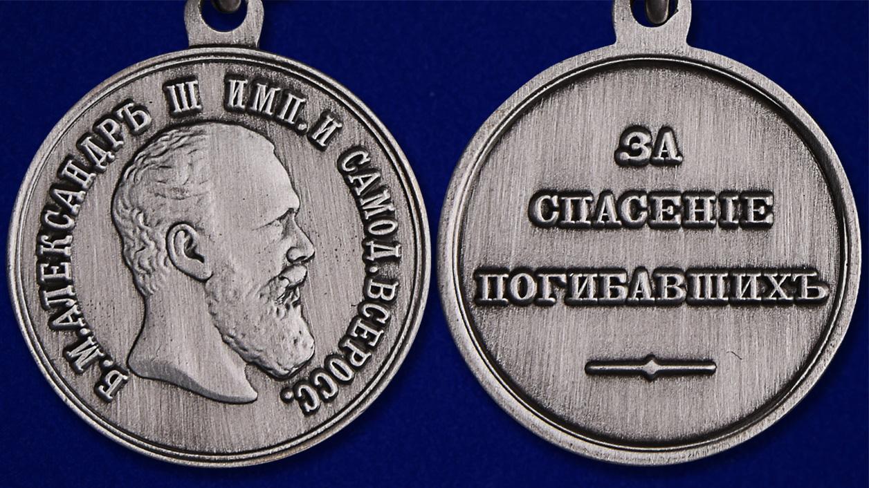 Медаль Александра 3 За спасение погибавших - аверс и реверс