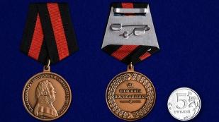 Медаль Александра I За спасение погибавших - сравнительный вид