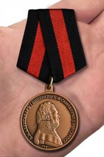 Медаль Александра I За спасение погибавших - вид на ладони