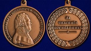 Медаль Александра I За спасение погибавших - аверс и реверс