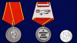 Медаль Александра II За беспорочную службу в полиции - сравнительный вид