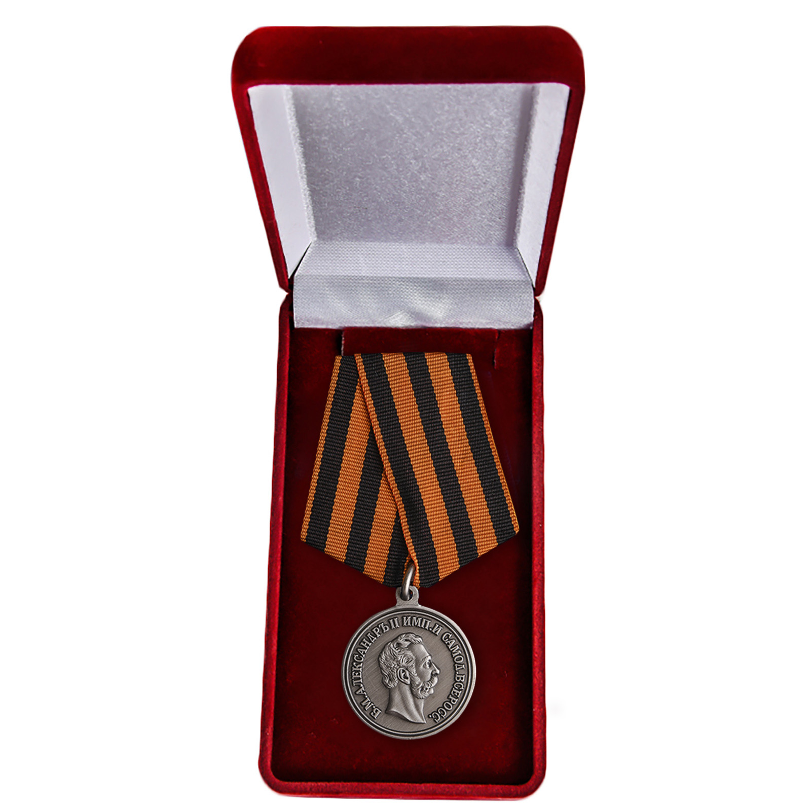 Медаль Александра II За храбрость - в футляре