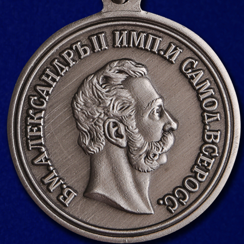Медаль Александра II За храбрость