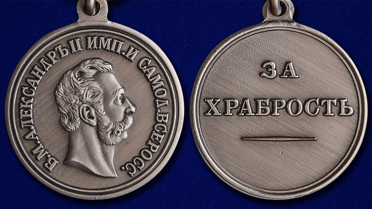 Медаль Александра II За храбрость - аверс и реверс