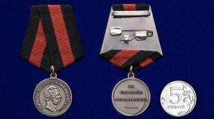 Медаль Александра II За спасение погибавших - сравнительный вид