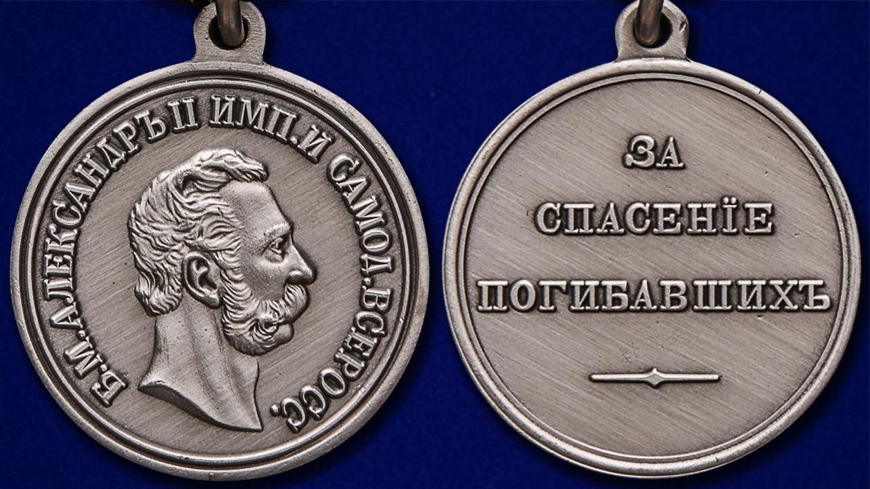 Медаль Александра II За спасение погибавших - аверс и реверс