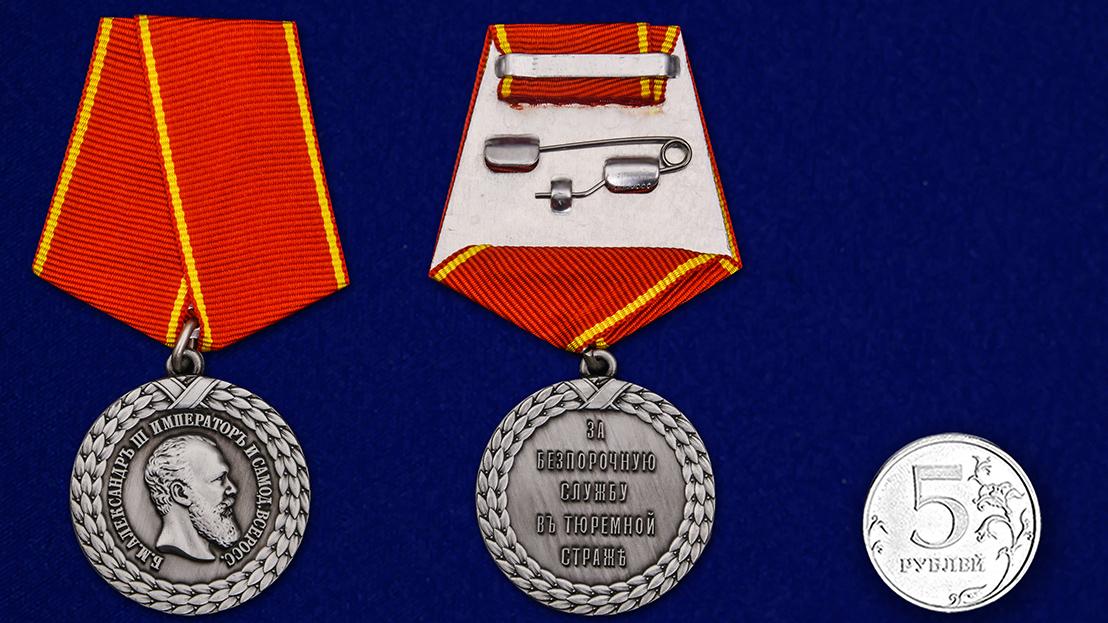 Медаль Александра III За беспорочную службу в тюремной страже - сравнительный вид