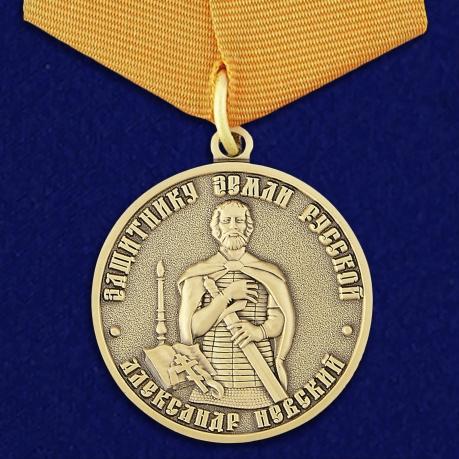 Медаль Александра Невского Защитнику земли русской