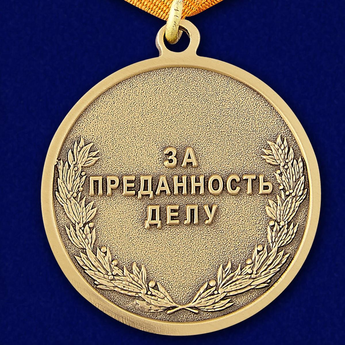 Медаль Александра Невского Защитнику земли русской - оборотная сторона