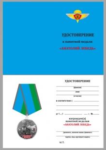 Медаль Анатолий Лебедь на подставке - удостоверение