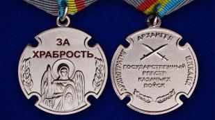"""Медаль """"Архангел Михаил. За храбрость"""""""