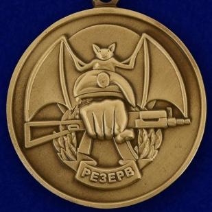 """Медаль Ассоциации Ветеранов Спецназа """"Резерв"""" - купить выгодно"""