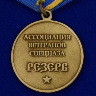 """Медаль Ассоциации Ветеранов Спецназа """"Резерв"""" - купить с доставкой"""
