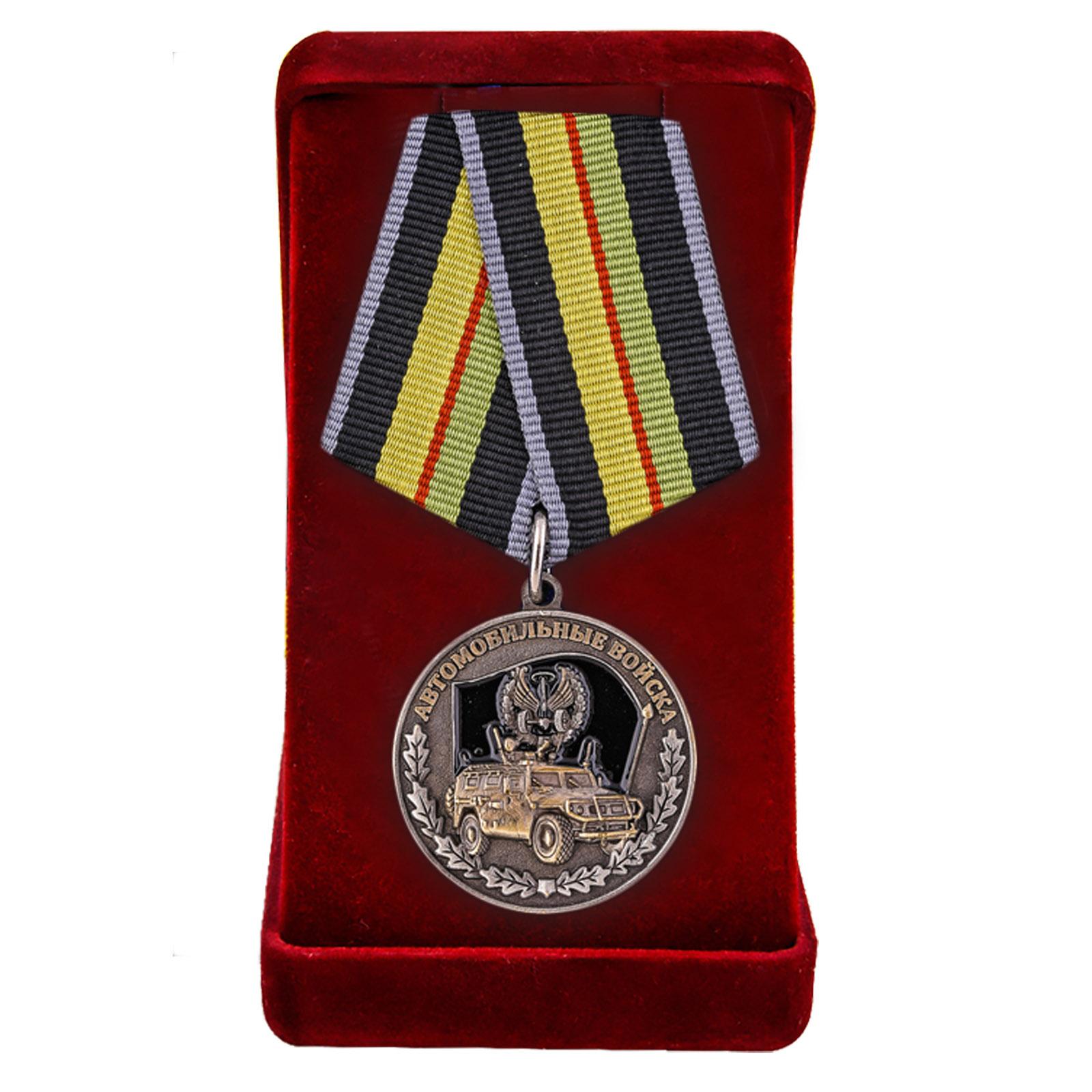 """Медаль """"Автомобильные войска"""" купить в Военпро"""
