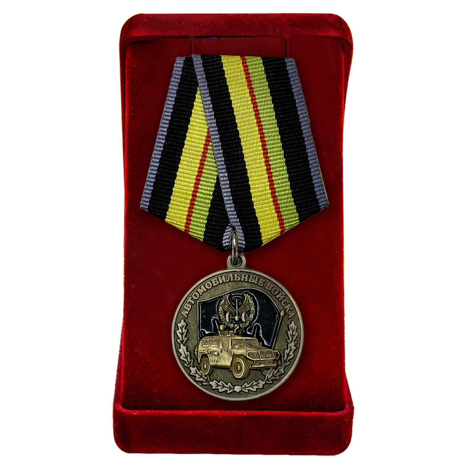 """Медаль """"Автомобильные войска"""" для ветеранов"""