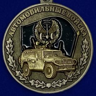 """Медаль """"Автомобильные войска"""""""