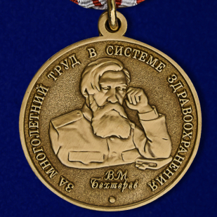 Купить медаль Бехтерева В.М. с удостоверением в подарочном футляре