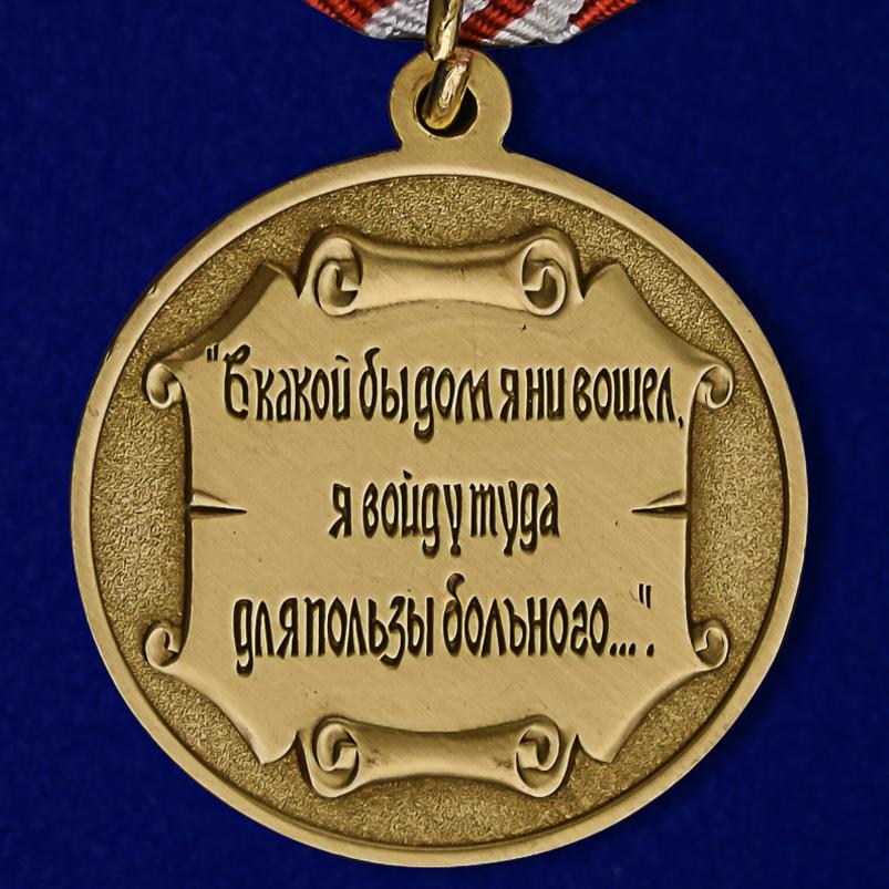 Медаль Бехтерева В.М. с удостоверением в подарочном футляре по выгодной цене