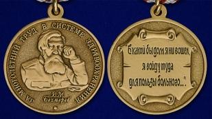 Медаль Бехтерева В.М. - аверс и реверс