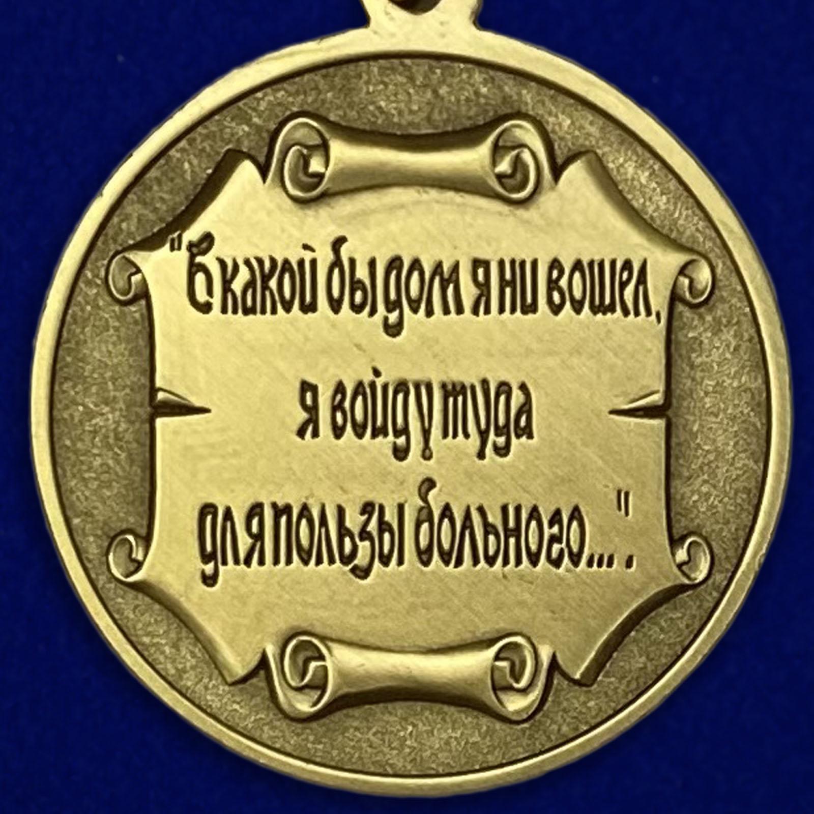 Медаль Бехтерева В.М. по выгодной цене