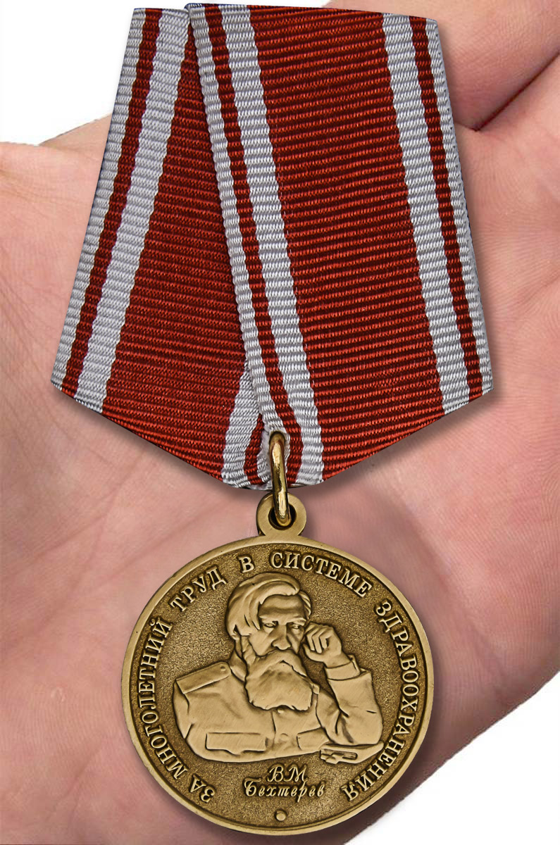 Медаль Бехтерева За многолетний труд в системе здравоохранения - вид на ладони